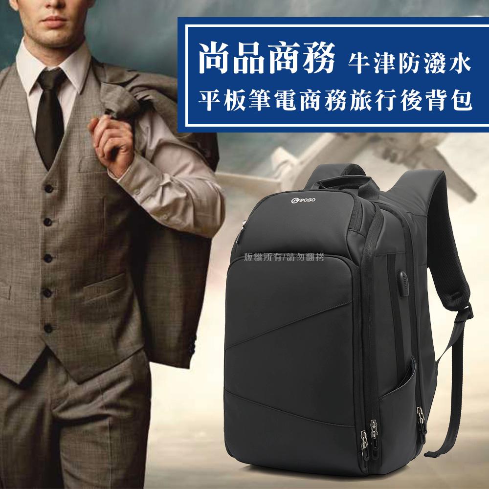 優質防潑水牛津布+PVC塗層面料 無與倫比的大容量 通勤出差皆適合 背部透氣舒適網布 還有防盜暗袋 外置USB充電孔 內裡行充專用袋