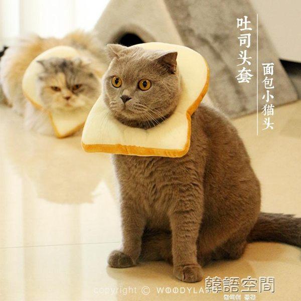 Woody 寵物頭套 吐司面包頭套項圈ins風網紅貓日系拍照防舔 韓語空間
