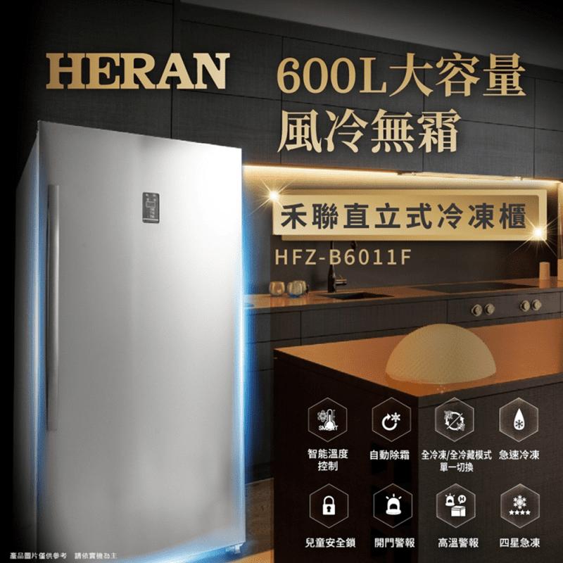 HERAN禾聯600L自動除霜直立式冷凍櫃HFZ-B6011F,經典美式多層分類設計,冷凍保鮮大空間,自動除霜,告別結霜煩惱,智能溫度控制,冷藏冷凍自由轉換,四季皆方便,電子式Micon控制,操作一目