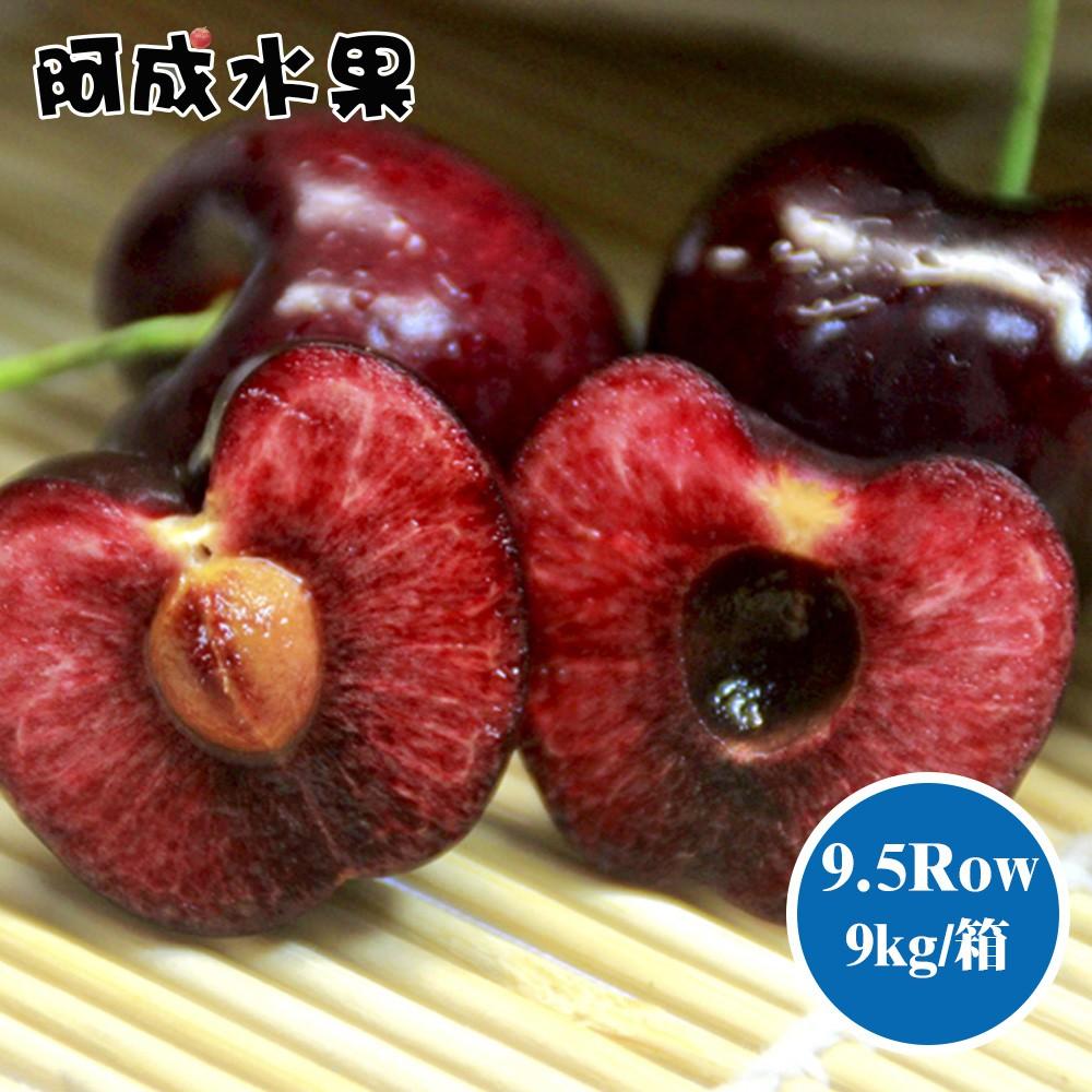 【阿成水果】美國空運華盛頓西北櫻桃(9.5Row/9kg/箱)