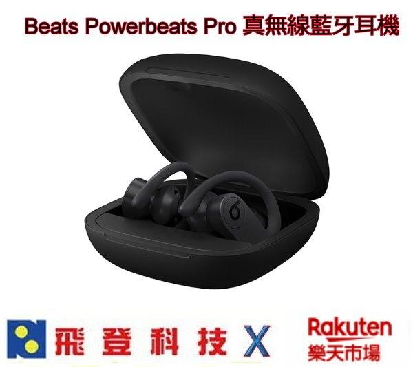Beats Powerbeats Pro 真無線藍牙耳機 閃充技術充電 5 分鐘可使用1.5小時 搭配充電盒可以聽24小時 先創公司貨。人氣店家飛登科技的好康專區有最棒的商品。快到日本NO.1的Rak