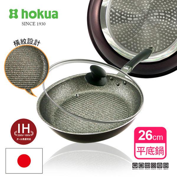 【日本北陸hokua】超耐磨輕量銀礦橫紋不沾平底鍋26cm(贈防溢鍋蓋)