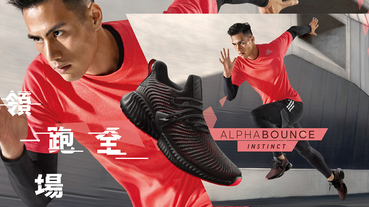 新聞分享 / 楊俊瀚領跑全場 adidas AlphaBOUNCE Instinct 跑鞋即日起上市
