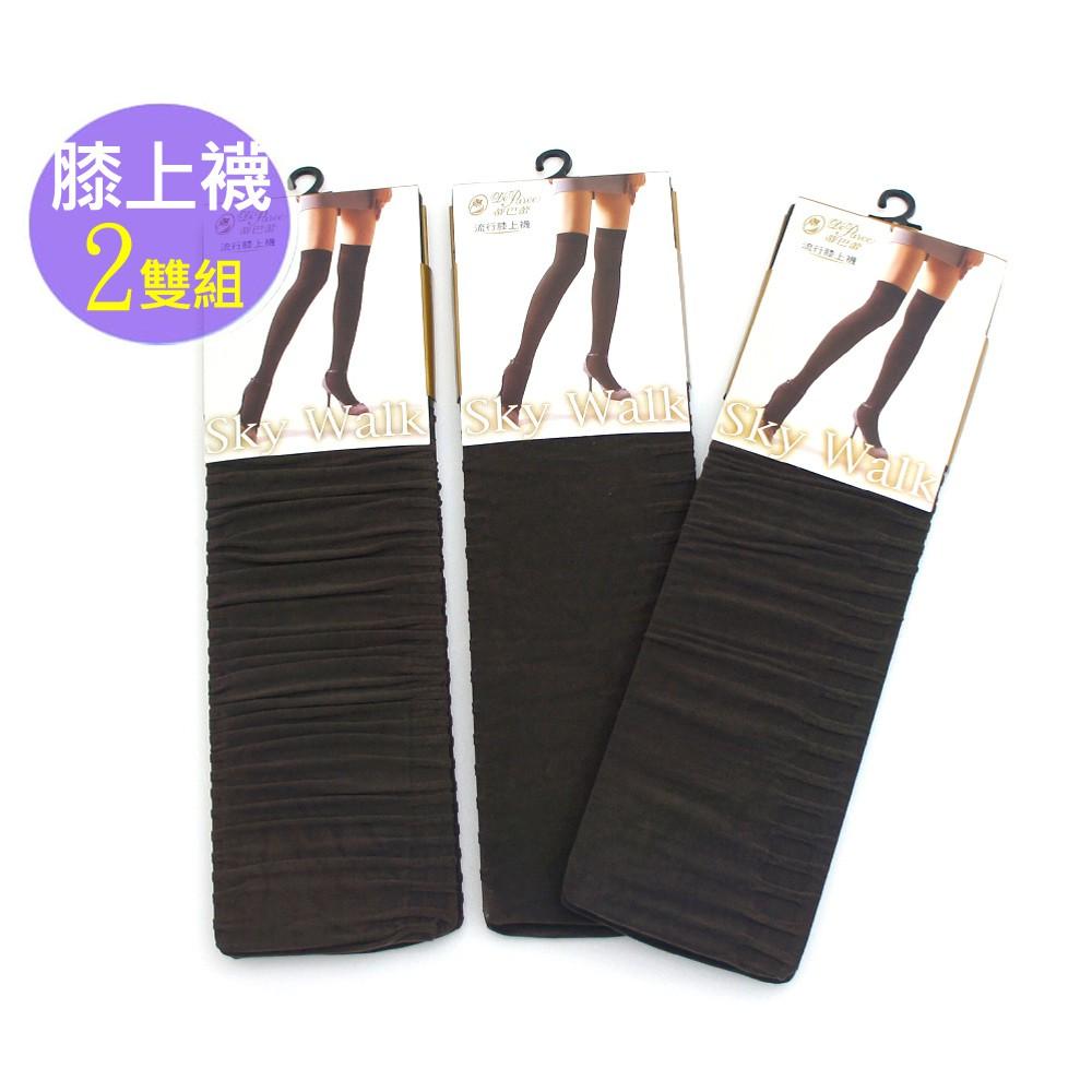 蒂巴蕾sky walk側面橫紋膝上襪(2雙組) MK6101