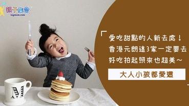 螞蟻人看過來~編輯精選3間香港元朗甜點店!當地人都愛去,拍照起來好看又好吃~