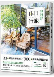 休日行旅:嚴選33條路線,玩遍台灣私房景點。人氣店家樂天書城的旅遊、日本、其他日本旅遊有最棒的商品。快到日本NO.1的Rakuten樂天市場的安全環境中盡情網路購物,使用樂天信用卡選購優惠更划算!