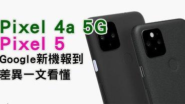 Pixel 4a 5G 與 Pixel 5,兩款新機差異在哪裡?我該選哪個?
