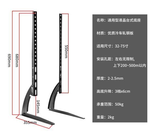 電視機座架腳架通用創維海爾32 43 50 55寸液晶電視萬能支架底座