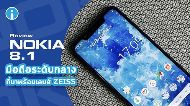ลองกล้อง Nokia 8.1 เรียบหรู ดูดี พร้อมเลนส์ ZEISS ในราคาที่ใครก็เอื้อมถึง