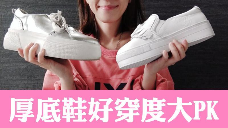 厚底鞋好穿度大PK!!