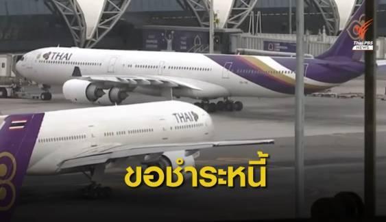 """84 เจ้าหนี้ """"การบินไทย"""" ยื่นคำร้องศาลล้มละลายขอชำระหนี้"""