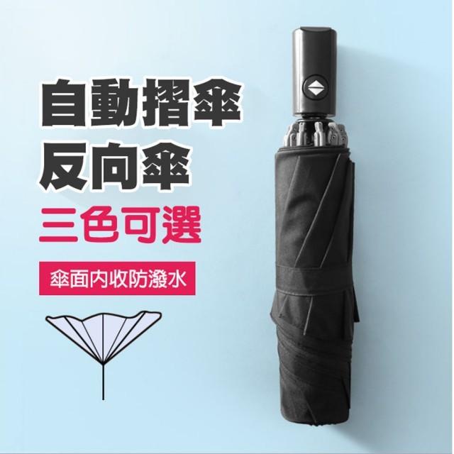 【莫內的午後】職人手作一鍵開收摺疊反向傘/晴雨傘/自動陽傘S1_遮陽抗風款