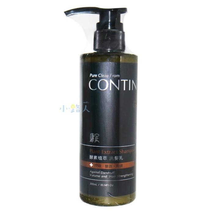 免運【CONTIN 康定】酵素植萃洗髮精/洗髮乳 (300ml/瓶)