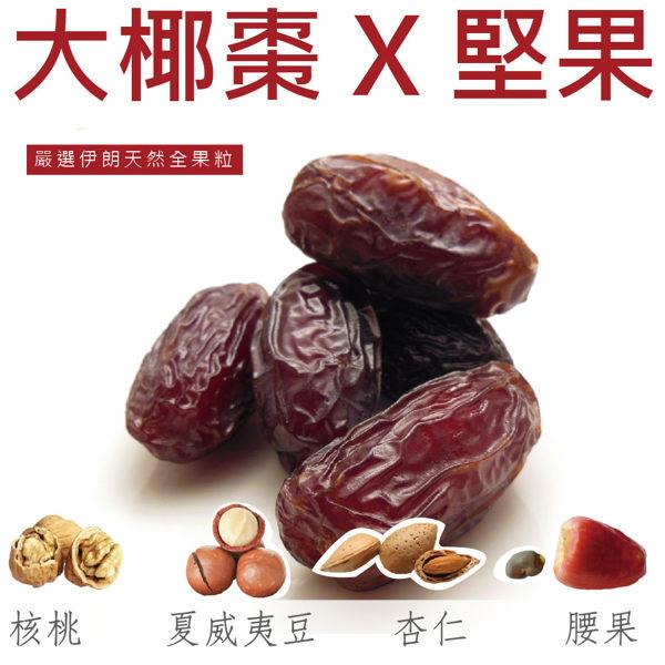 [ 五桔國際] 椰棗堅果(杏仁果/腰果/核桃/夏威夷豆)(超取限6包)