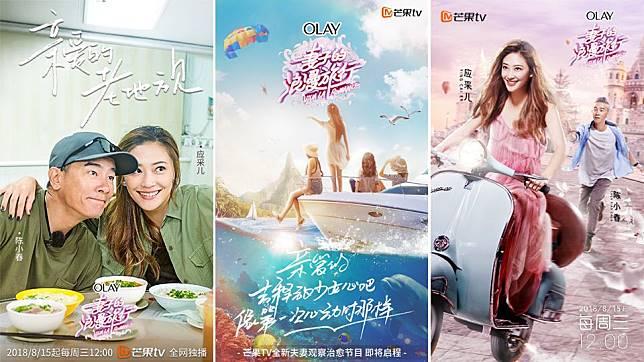 《妻子的浪漫旅行》陳小春和應采兒回到第一次約會的地方,兩人互動超有愛! ...