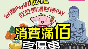 台灣Pay遊彰化 吃吃喝喝好康Pay