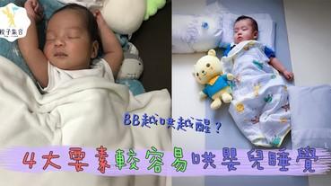 嬰兒越哄睡越精神,4大要素爸爸媽媽要注意喔~
