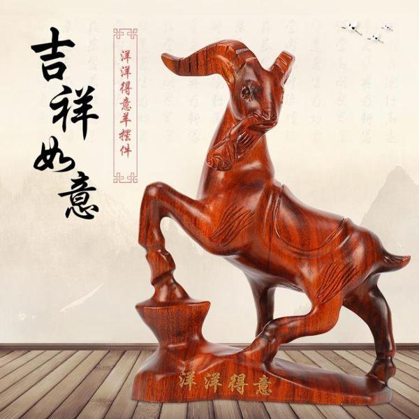 紅木工藝品生肖羊 實木雕刻招財羊 木雕羊風水擺件木質山羊