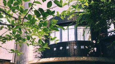 【東京自由行】跟著小說「喋喋喃喃」走訪朝倉雕塑館