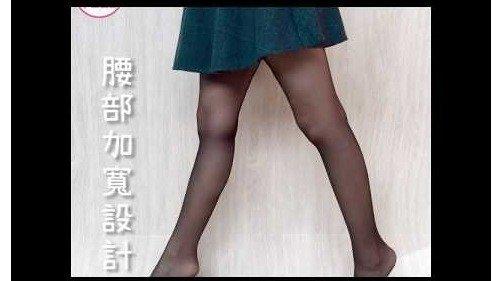 【小三美日】★激瘦透膚絲襪★魔束師~肌透長腿絲襪