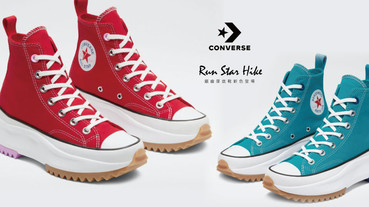 韓國Converse鋸齒厚底鞋新色登場!Run Star Hike夢幻紅、湖水藍,今春必收就是這雙~