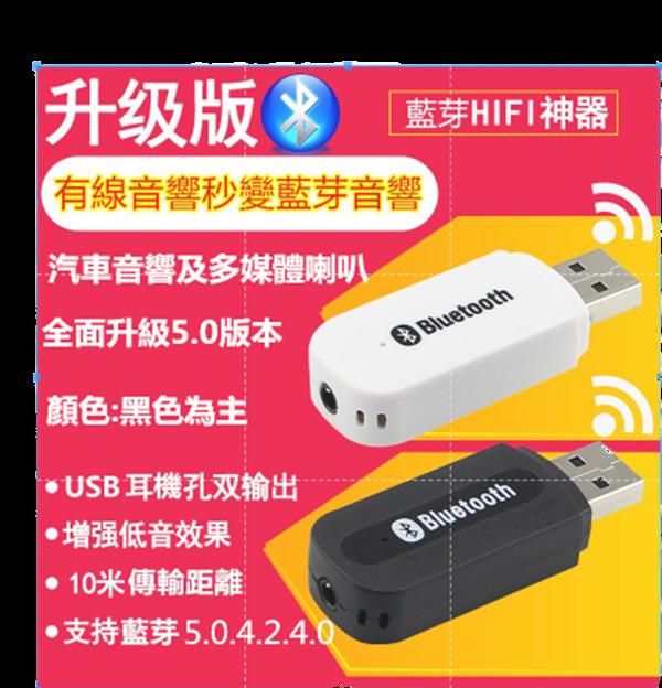 藍牙接收器車載車用usb點煙器汽車無線藍牙棒適配器家用藍牙U盤電腦音箱音響功放aux音頻接口秒變藍芽音箱 5.0模塊免提通話立體聲雙輸出 藍牙Dongle+藍牙音頻接收器 此版本為升級版,可以USB和