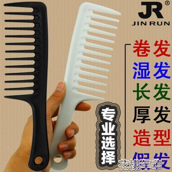 大號寬齒梳大齒梳卷發專用梳子防靜電頭梳女美發塑料梳假發梳家用