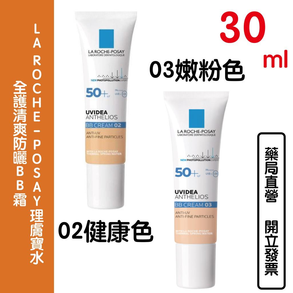 商品特色SPF50+ PA++++ UVAPF(PPD)34理膚寶水第一支抗長波UVA和抵禦環境的BB霜,添加獨特CARNOSINE預防老化化成分,遠離環境造成的老化困擾。以優良濾劑搭配特殊強化長波U