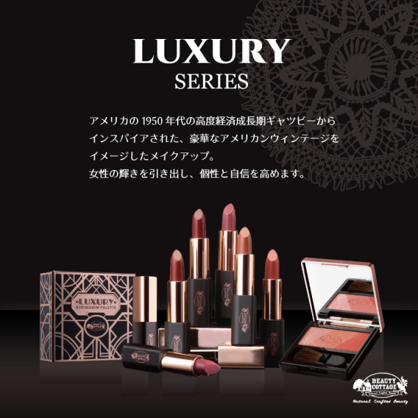 Beauty Cottage LUXURY チークカラー