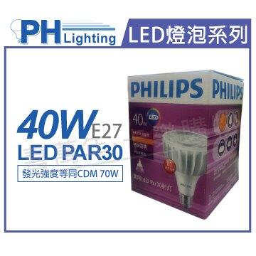 PHILIPS飛利浦 LED PAR30 40W 3000K 黃光 30度 220V E27 燈泡 _ PH520408