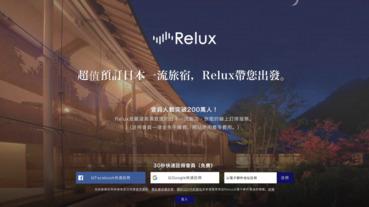 【Relux 元氣長野】海外用戶獨享Relux平台上所有長野地區的飯店,10,000日圓優惠卷大方送!最高50%OFF 。