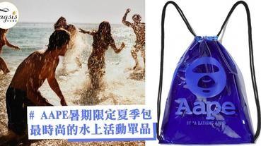 夏天就是要去海邊!AAPE暑期限定「夏季包」,最時尚的水上活動單品千萬不要錯過!