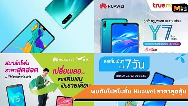 Huawei ร่วมกับโอเปอร์เรเตอร์เจ้าใหญ่ของไทยมอบโปรโมชั่นราคาสุดคุ้ม