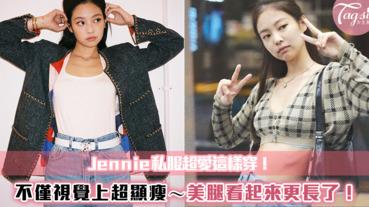 BLACKPINK Jennie私底下超愛這樣穿!只要注意「這幾點」小隻女也能變大長腿