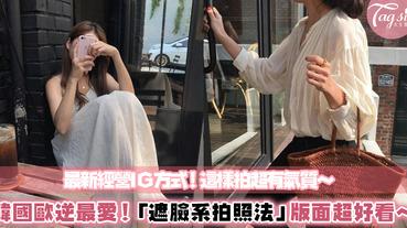 最新經營IG的方式!「遮臉系拍照法」不用露臉又能拍穿搭,整個IG版面都超優美的啦~一定要學起來!