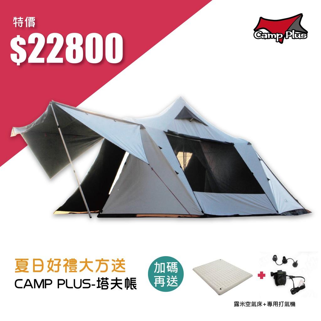 【夏日好禮大方送】 Camp Plus 塔夫印地安帳 7/6-8/5歡慶悠遊戶外桃園館開幕 好禮大方送給你,要買帳篷就趁現在 Camp Plus 塔夫印地安帳 加碼再送 露米空氣床+專用打氣機 現在只