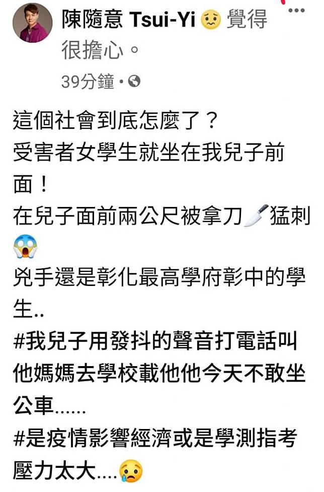 影/員林高中驚傳一起校園喋血 男學生疑由愛生恨