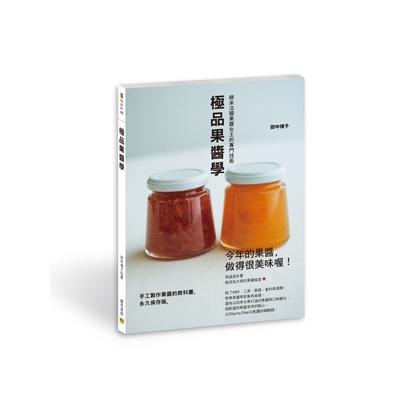 極品果醬學(師承法國果醬女王的專門技術)
