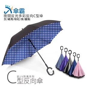 傘簷帶有警示反光條 碳纖維傘架創新反向設計 雙層傘布遮陽、遮雨、美觀 反向傘骨設計雨傘輕鬆站立 簍空式傘布設計,提升美觀以及
