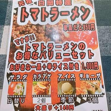 和楽のundefinedに実際訪問訪問したユーザーunknownさんが新しく投稿した新着口コミの写真