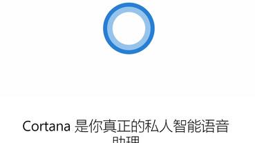 微軟宣布明年一月底之後,Cortana 將不再支援 iOS 與 Android 系統