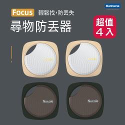 4入組 白+黑 東森限定加送CR2032五顆 nut3 Focus 藍芽防丟器 尋物防丟器 鑰匙錢包定位器 F9X
