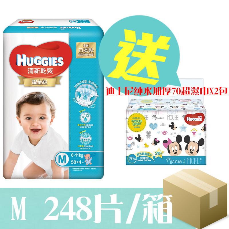 【買尿布送迪士尼濕巾2包】好奇清新乾爽紙尿褲(M/L/XL任選一箱)