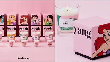 粉紅控尖叫!韓國SOOHYANG秀香推出「迪士尼公主系列」!小美人魚香氛蠟燭是療癒的櫻花木質香調,甜而不膩~