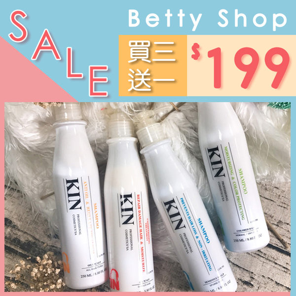 ★《新升級-買三送一》★↘KIN白瓶洗護系列 250ml 保濕護色/長效控油/深層健髮/還原護髮素