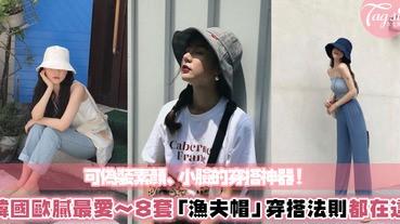 素顏、防曬一應俱全!韓國女孩最愛的「漁夫帽」8種穿搭~編輯全部列出來囉!想要當漂亮歐膩趕快學❤