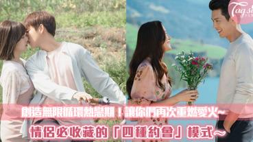 創造無限循環熱戀期!情侶必收藏的「四種約會」模式~讓你們再次重燃愛火!