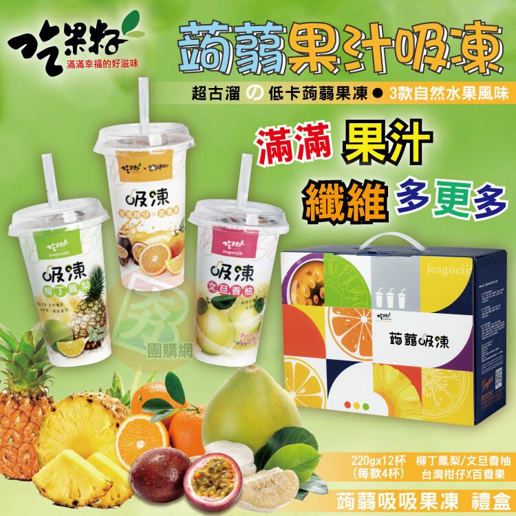 『吃果籽 拜樹頭』豐喜食品近30年來所堅持的企業理念 想把台灣人的樸質、感恩、誠懇的心、透過吃果籽這個品牌傳遞出去 少一點添加、多一份天然、這就是吃果籽的堅持 每吃一口 就能體會台灣水果真正的美妙滋味