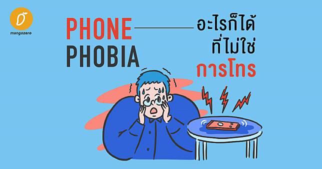 'Phone Phobia' อะไรก็ได้ที่ไม่ใช่การโทร