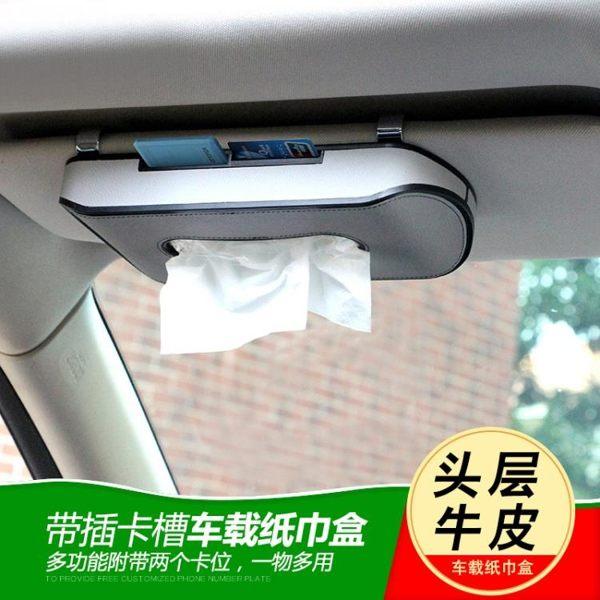 車載紙巾盒 創意汽車紙巾盒車用抽紙盒天窗遮陽板掛式車載椅背頭枕餐巾紙抽盒 樂芙美鞋